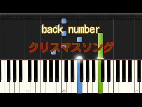 クリスマスソング ピアノ初級 Back Number Youtube