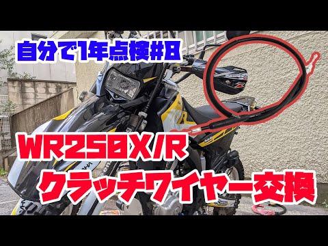 簡単!WR250R/Xのクラッチワイヤー交換!やり方解説。