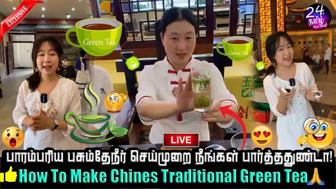 பசும்தேநீர் எப்படி செய்கிறார்கள்? | how to make green tea chinese style in CRI Tamil | cri elakkiya