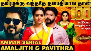 Amman Serial Amaljith & Pavithra Exclusive | Colors Tamil