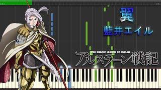 翼 - 藍井エイル 『アルスラーン戦記 風塵乱舞』 OP Full Piano 【Sheet Music/楽譜】