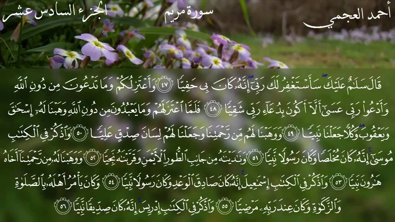 sourate maryam al ajmi