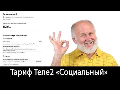 """Тариф Теле2 """"Социальный"""" [2019]"""