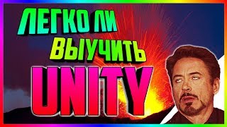 СЛОЖНО ЛИ ВЫУЧИТЬ ПРОГРАММИРОВАНИЕ В UNITY ( unity c#)