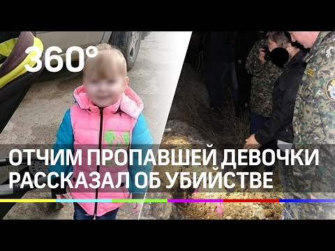 Задушил за непослушание. Отчим пропавшей в Крыму девочки рассказал об убийстве