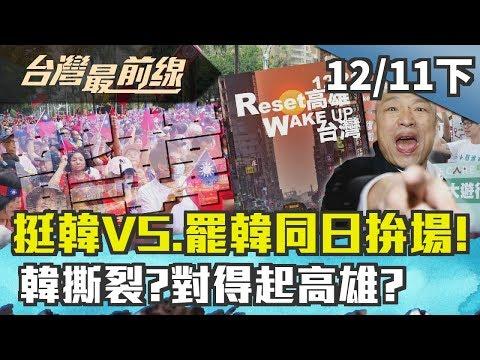 台灣最前線-2019.12.11