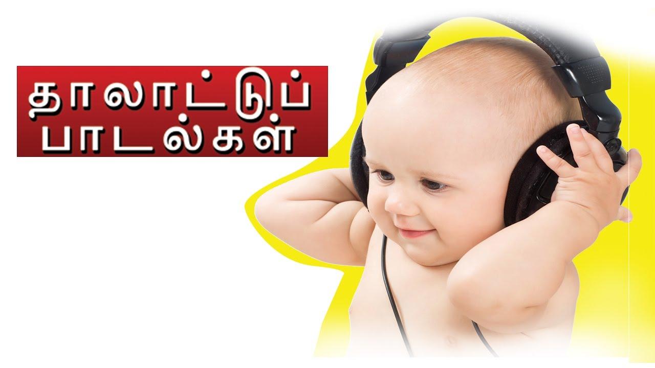 Baby sleeping songs in tamil
