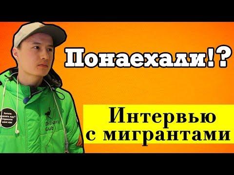 Опрос: МОСКВА Vs МИГРАНТЫ (Узбекистан, Таджикистан, Киргизия)