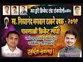 L.nityanand bhagwan thakre chashak 2019    rajnoli