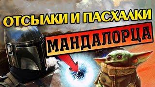 Все Пасхалки Сериала Мандалорец на Звёздные Войны