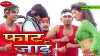 तोर फाट जाई - Tor Fat Jay - New Aarkesta Bhojpur 2018 SOngs - NEW BHOJPURI