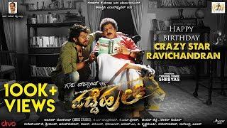 V Ravichandran Motion Poster | Padde Huli | Shreyas Manju | Guru Deshpande | Ajaneesh Lokanath