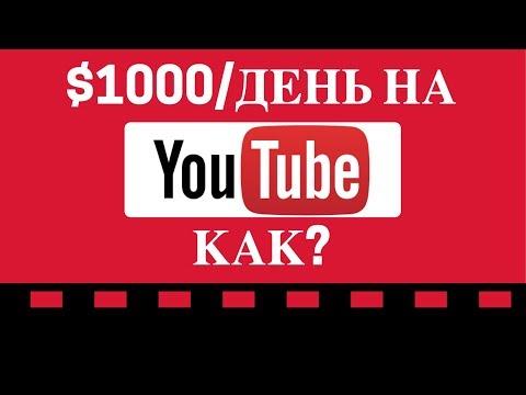 Как Заработать на Ютубе   Сколько платит Ютуб   Монетизация Youtube   Заработок в интернете