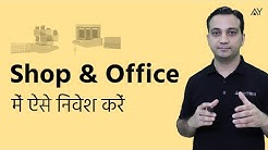 How to invest in Shop and Office Commercial Real Estate in India (Hindi)