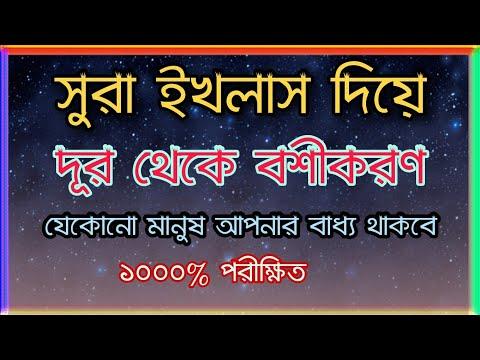 সুরা ইখলাস দিয়ে দুর থেকে বশীকরণ   Wazifa for Love Marriage Surah Ikhlas    Valobashar MayaJal