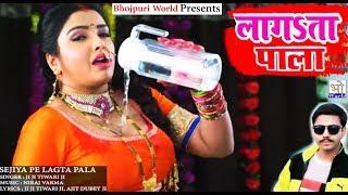 2018 का सबसे Hot गाना Lagata Pala Latest Bhojpuri Song Ji Ji Tiwari Ji Superhit Song 2018