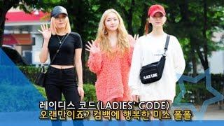 [NI영상] 레이디스 코드 (LADIES' CODE), 오랜만이죠? 컴백에 행복한 미소 폴폴 (뮤직뱅…