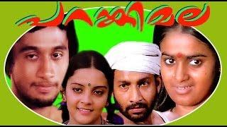Parankimala | Superhit Malayalam Movie | Nedumudi Venu