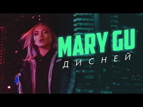 Mary Gu - Дисней (ПРЕМЬЕРА, 2020)