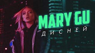 Смотреть клип Mary Gu - Дисней