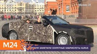 Смотреть видео У Кремля заметили секретные кабриолеты Aurus - Москва 24 онлайн