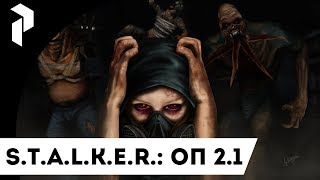 S.T.A.L.K.E.R.: ОП 2.1 Прохождение. {2}