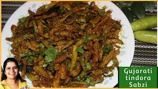 शादीओ में बनने वाली टिंडॉरा की सब्ज़ी घर पर किस तरह से बनाये?-Gujarati Style Tindora- Giloda nu Shaak