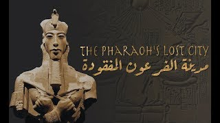 Documentary The Lost City of Pharaoh (English speaking with Arabic subtitle).