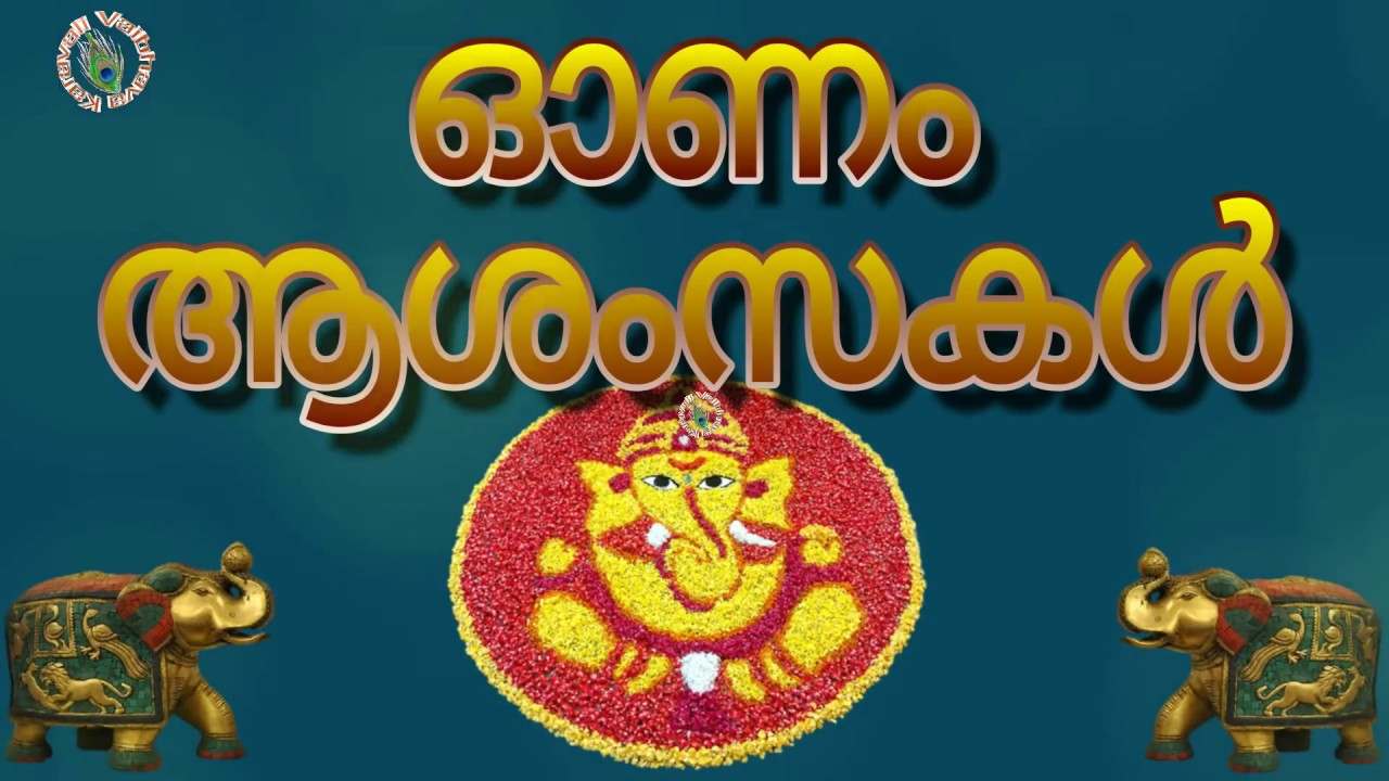 Onam wishes in malayalamhappy onam 2017picturesgreetingsquotes onam wishes in malayalamhappy onam 2017picturesgreetingsquoteswallpaperwhatsapp video kristyandbryce Image collections