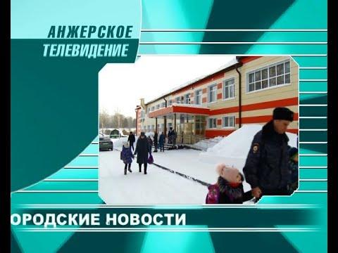 Городские новости Анжеро-Судженска от 13.01.20