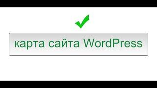видео Если проблема при обновлении блога была в шаблоне WordPress