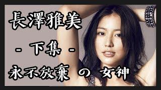 長澤雅美 | 長澤 まさみ | 下集 | 一位永不放棄 的 日本女優 | 從東寶灰姑娘 到 信用詐欺師 | 日劇女神 Masami Nagasawa