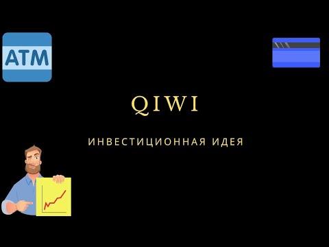 Акции (ДР) QIWI - интересная инвестиционная идея.