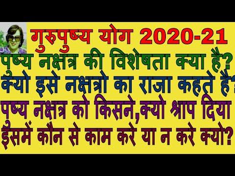 Video - cal hi guru pushya Yog jaane shuruaat aur antim samay         https://youtu.be/Hvgv33kNwrY