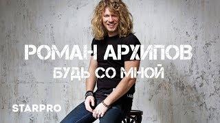 Смотреть клип Роман Архипов - Будь Со Мной