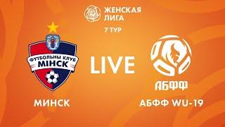 LIVE Минск АБФФ WU 19 Minsk ABFF WU 19