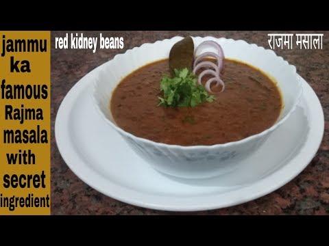 Jammu ka famous rajma masala || How to make rajma masala recipe