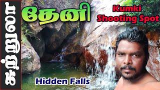 தேனி I குரங்கணி அருவி I கொட்டக்குடி I Kumki Shooting Spot I Theni Hidden Falls  I Village database