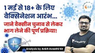 1 May से 18+ के लिए Vaccination आरंभ, जाने वैक्सिनेशन की पूर्ण प्रक्रिया! by Ankit Avasthi