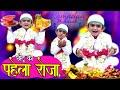 CHOTU KA PAHELA ROZAA | छोटू का पहेला रोज़ा | Khandeshi Hindi Comedy | Chotu dada comedy 2021
