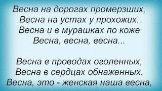 Слова песни Людмила Соколова - Женская весна