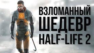 История Half-Life. [Часть 2] #hypetech