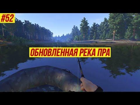 📡the Fisher Online 🌄Обновление реки Пра👍 #52
