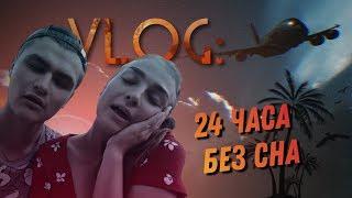 VLOG: Дорога На Тавриду, 24 Часа Без Сна, Путешествие, Москва - Симферополь