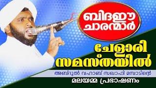ബിദഈ ചാരന്മാർ ചേളാരി സമസ്തയിൽ | Islamic Speech In Malayalam | Abdul Vahab Saqafi Mambad 2015