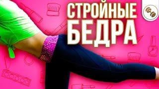 Как Похудеть в Ногах| Упражнения для Внутренней Поверхности Бедра [Школа Красоты]