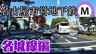 【名古屋】名城線の路線を車で走ってみた。【地下鉄】