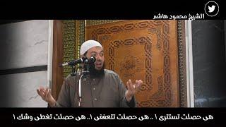 الشيخ محمود هاشم - هى حصلت تغطى وشك ! ليييه ما تعيشي عاااادى