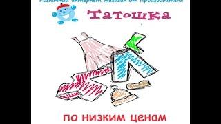 Все для новорожденного Ползунки, человечки, бодики!(http://tatoshka.ua/ - – это розничный интернет магазин детской одежды ТМ