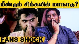Again trouble for Maanaadu..? – STR Fans shocked..!